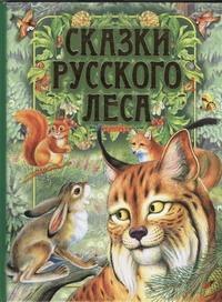 Сказки русского леса обложка книги
