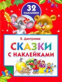 Дмитриева В.Г. - Сказки с наклейками. 32 наклейки обложка книги