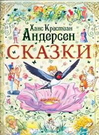 Андерсен Г.- Х. - Сказки(зелёная) обложка книги