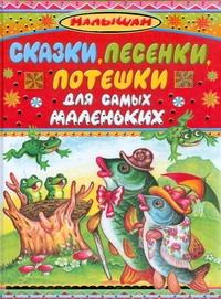 Бондаренко В.М. - Сказки, песенки, потешки для самых маленьких обложка книги