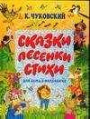 Чуковский К.И. - Сказки, песенки, стихи для самых маленьких обложка книги