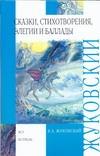 Жуковский В.А. - Сказки, стихотворения, элегии и баллады обложка книги