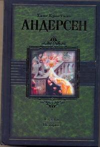 Андерсен Г.- Х. - Сказки. Истории обложка книги