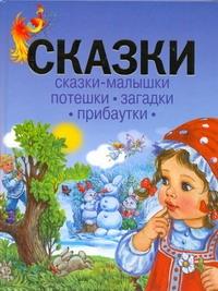 Чукавин А.А. - Сказки.Сказки-малышки. Потешки. Загадки. Прибаутки обложка книги