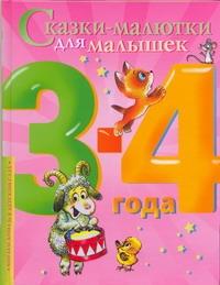 Сказки-малютки для малышек Коненкина Г.