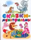 Сказки-мультфильмы Салтыков М.М.