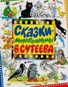 Сказки-мультфильмы В. Сутеева Сутеев В.Г.