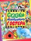 Сказки-мультфильмы Г. Остера