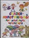 Сказки-мультфильмы про маленьких человечков Савченко А.М.