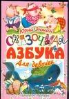 Сказочная азбука для девочек обложка книги