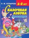 Козырева Л. М. - Сказочная азбука. Книжка-викторина. 6-8 лет обложка книги