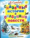 Сутеев В.Г. - Сказочные истории и сказочные повести обложка книги
