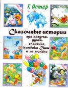 Сказочные истории про попугая, удава, слоненка, котенка Гава и не только