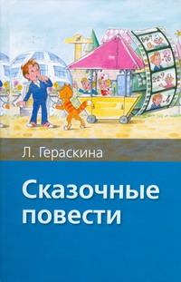 Гераскина Л.Б. - Сказочные повести обложка книги