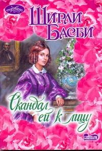 Басби Ш. - Скандал ей к лицу обложка книги