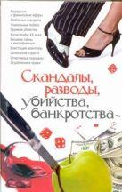 Скандалы, разводы, убийства, банкротства