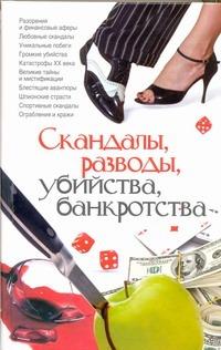 Гаманюк Н.А. - Скандалы, разводы, убийства, банкротства обложка книги