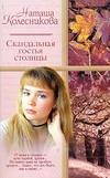 Колесникова Н. - Скандальная гостья столицы' обложка книги