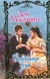 Скандальная дуэль обложка книги