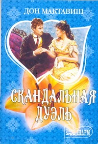 Мактавиш Дон - Скандальная дуэль обложка книги