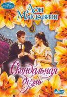 Мактавиш Дон - Скандальная дуэль' обложка книги