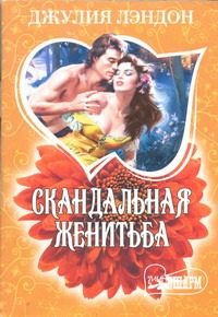 Скандальная женитьба обложка книги