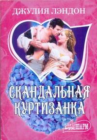 Скандальная куртизанка обложка книги