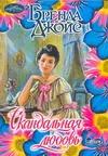 Скандальная любовь обложка книги