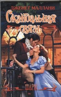 Маллани Дженет - Скандальная связь обложка книги