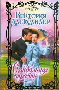 Александер В. - Скандальная страсть обложка книги