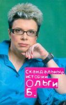 Бакушинская Ольга - Скандальные истории  Ольги Б.' обложка книги