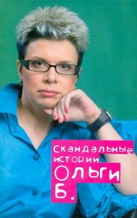 Бакушинская Ольга - Скандальные истории  Ольги Б. обложка книги