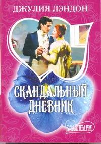Скандальный дневник обложка книги
