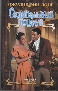 Скандальный поцелуй обложка книги
