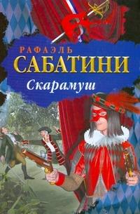 Сабатини Р. - Скарамуш обложка книги