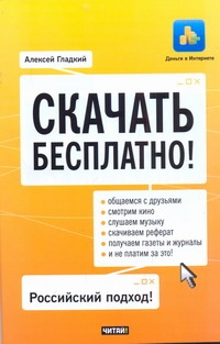Гладкий А.А. - Скачать бесплатно! обложка книги