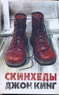Кинг Д. - Скинхеды обложка книги