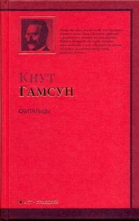 Скитальцы Гамсун К.