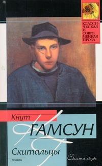 Гамсун К. - Скитальцы обложка книги