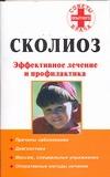 Сколиоз. Эффективное лечение и профилактика Кириллов А.И.