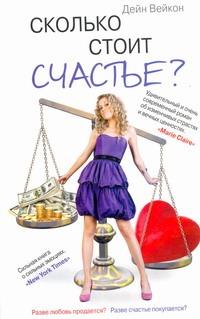 Вейкон Дейн - Сколько стоит счастье? обложка книги
