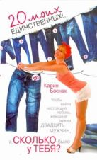 Боснак Карин - Сколько у тебя? 20 моих единственных!' обложка книги