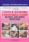 Макинтайр Д. - Скорая помощь и интенсивная терапия мелких домашних животных обложка книги