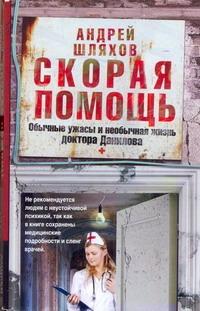 Шляхов А.Л. - Скорая помощь. Обычные ужасы и необычная жизнь доктора Данилова обложка книги
