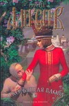 Алексеев С.Т. - Скорбящая вдова обложка книги
