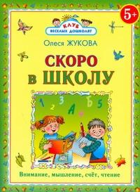 Жукова О.С. - Скоро в школу обложка книги
