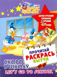 - Скоро в школу. Let's go to school. Англо-русский словарик с героями Disney обложка книги