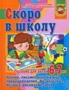 Гаврина С.Е. - Скоро в школу. Пособие для детей 6 -7 лет обложка книги