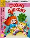 Соколова Е.В. - Скоро в школу. Развивающая тетрадь для  девочек 6 -7 лет обложка книги