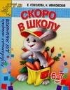 Соколова Е.В. - Скоро в школу. Развивающая тетрадь для  мальчиков 6 -7 лет обложка книги